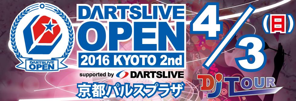 DARTSLIVE OPEN 2016 KYOTO 2nd