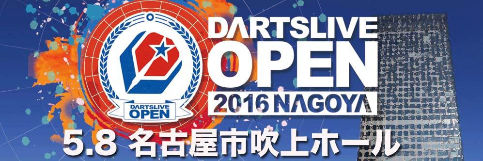 DARTSLIVE OPEN 2016 NAGOYA